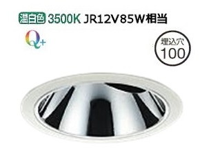 大光電機LEDユニバーサルダウンライト電源別売 受注生産品 LZD92017AWVE