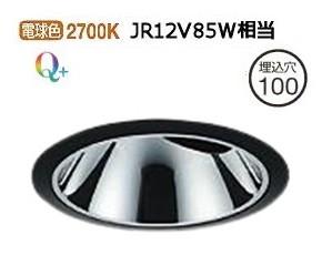 大光電機LEDユニバーサルダウンライト電源別売 受注生産品 LZD92017LBV