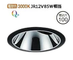大光電機LEDユニバーサルダウンライト電源別売 受注生産品 LZD92018YBV