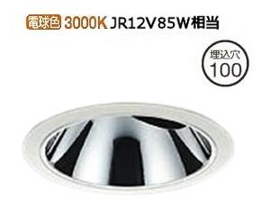 大光電機LEDユニバーサルダウンライト(電源装置別売) LZD92018YWE