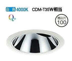 大光電機ユニバーサルダウンライト電源別売 受注生産品LZD92019NWV