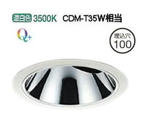 大光電機ユニバーサルダウンライト電源別売 受注生産品LZD92020AWVE