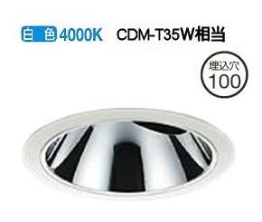 大光電機LEDユニバーサルダウンライト(電源装置別売)LZD92020NWE