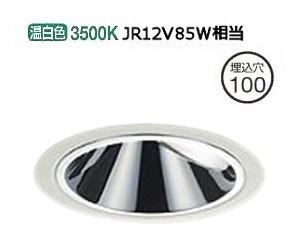 大光電機LEDウォールウォッシャーダウンライト(電源装置別売) LZD92025AW