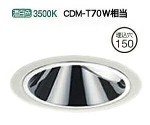 大光電機LEDウォールウォッシャーダウンライト(電源装置別売) LZD92028AW