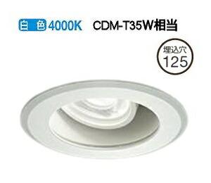 大光電機LEDダウンライト(電源装置別売)LZW92178NW