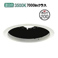 大光電機LEDダウンライト LZD92208AWF 電源・反射板別売 受注生産品(LZD-92208AWの後継品)