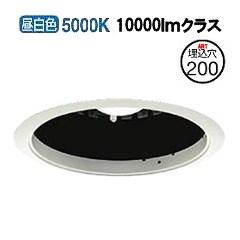 大光電機LEDダウンライト LZD92210WWF電源・反射板別売