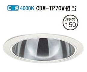 大光電機LEDダウンライト(電源装置別売) LZD92293NWF