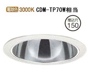 大光電機LEDダウンライト(電源装置別売) LZD92293YWF