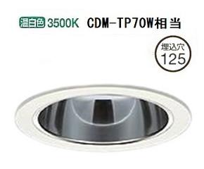 大光電機ダウンライト 電源別売LZD92298AWF