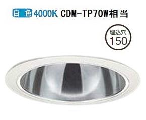 大光電機ダウンライト 電源別売LZD92302NWF