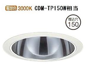 大光電機LEDダウンライト LZD92306YWF電源別売 受注生産品