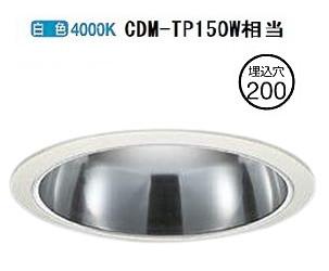 大光電機LEDダウンライト LZD92310NWF電源別売