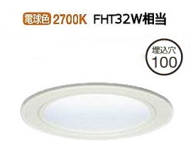 大光電機LEDダウンライト(電源装置別売) LZD92317LW