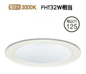大光電機LEDダウンライト(電源装置別売) LZD92320YW