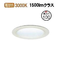 大光電機LEDダウンライト(電源装置別売) LZD92322YW