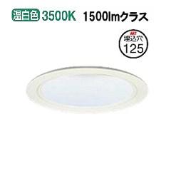 大光電機LEDダウンライト電源別売 受注生産品 LZD92324AWV