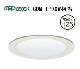 大光電機LEDダウンライト(電源装置別売) LZD92325AWF