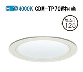 大光電機LEDダウンライト(電源装置別売) LZD92326NWF