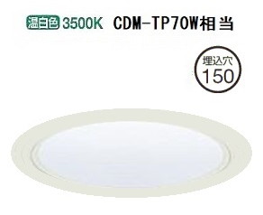 大光電機LEDダウンライト(電源装置別売) LZD92330AWF工事必要