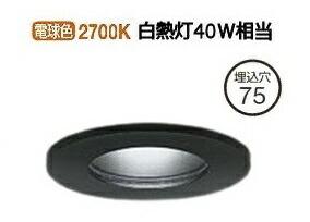 大光電機LED軒下用ダウンライト(浴室使用可) LZW92357YB