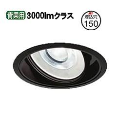 大光電機LEDユニバーサルダウンライト電源別売 受注生産品 LZD92404NB