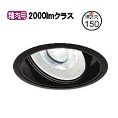 大光電機LEDユニバーサルダウンライト電源別売 受注生産品 LZD92405MB