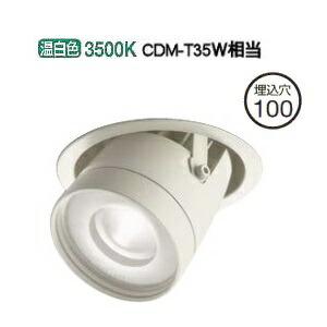 大光電機LEDユニバーサルダウンライト(電源装置別売) LZD92552AW(受注生産品)