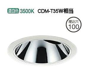 大光電機LEDユニバーサルダウンライト(電源装置別売)LZD92565AW