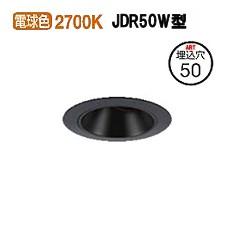 大光電機LEDユニバーサルダウンライト電源別売 LZD92797LB