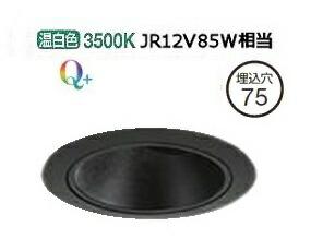 大光電機LEDユニバーサルダウンライト電源別売 受注生産品 LZD92800ABV