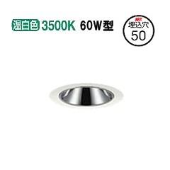 大光電機LEDダウンライト電源別売 受注生産品 LZD92801AW