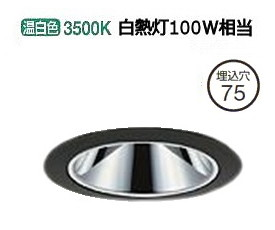大光電機ダウンライト電源別売 受注生産品LZD92803AB