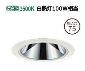 大光電機ダウンライト 電源別売LZD92803AW
