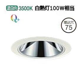 大光電機LEDダウンライト電源別売 受注生産品 LZD92803AWV