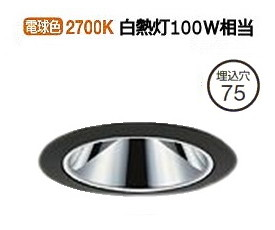 大光電機ダウンライト電源別売 受注生産品LZD92804LB