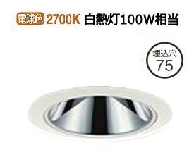 大光電機ダウンライト 電源別売LZD92804LW