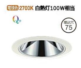 大光電機LEDダウンライト電源別売 受注生産品 LZD92804LWV