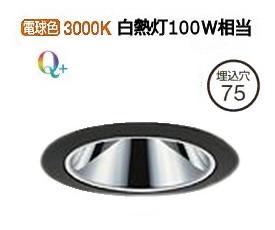 大光電機LEDダウンライト電源別売 受注生産品 LZD92804YBV