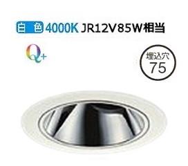 大光電機LEDユニバーサルダウンライト電源別売 受注生産品 LZD92807NWV