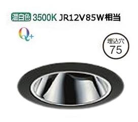 大光電機LEDユニバーサルダウンライト電源別売 受注生産品 LZD92808ABV