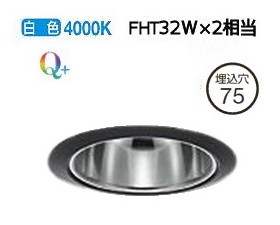 大光電機LEDダウンライト電源別売 受注生産品 LZD92897NBV
