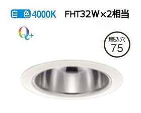 大光電機LEDダウンライト電源別売 受注生産品 LZD92897NWV