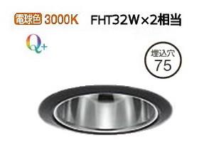 大光電機LEDダウンライト電源別売 受注生産品 LZD92897YBV