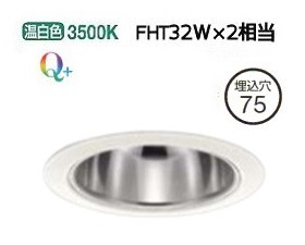 大光電機LEDダウンライト電源別売 受注生産品 LZD92898AWV
