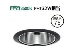 大光電機LEDダウンライト電源別売 受注生産品 LZD92899AB