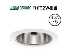 大光電機LEDダウンライト電源別売 LZD92899AW