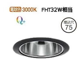 大光電機LEDダウンライト電源別売 受注生産品 LZD92899YBV