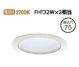 大光電機LEDダウンライト電源別売 LZD92901LW